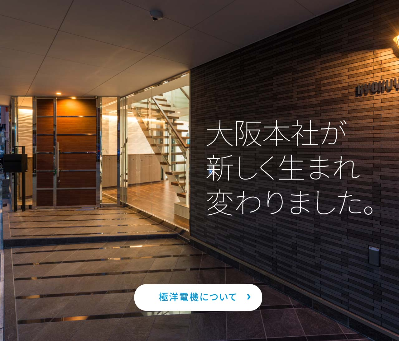Renewal Osaka head office About us